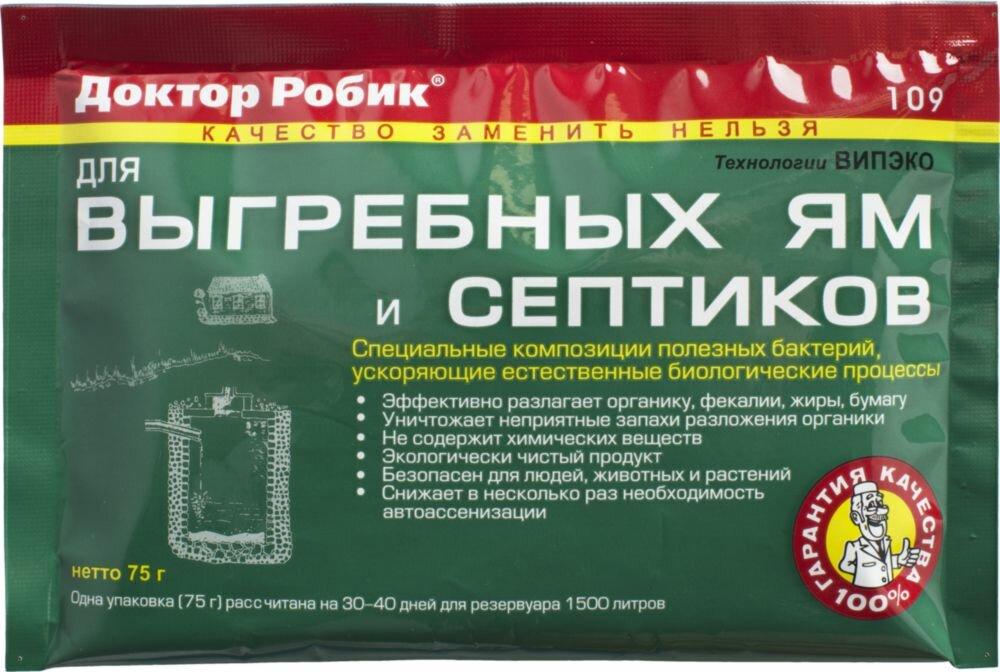 Антисептик для туалета на даче: обзор химических средств и биоактиваторов