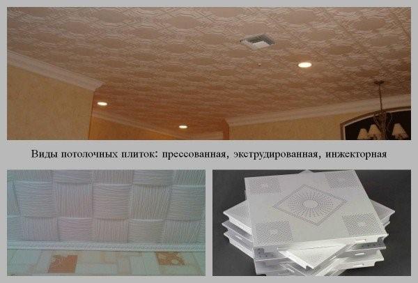 Потолочная плитка как элемент декора