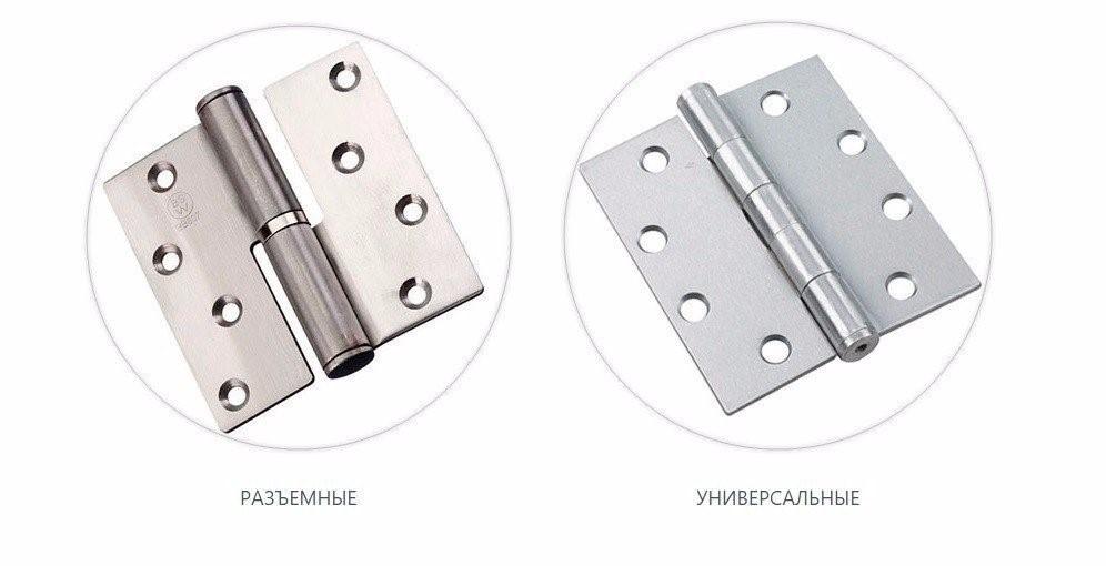 Разнообразие видов дверных петель